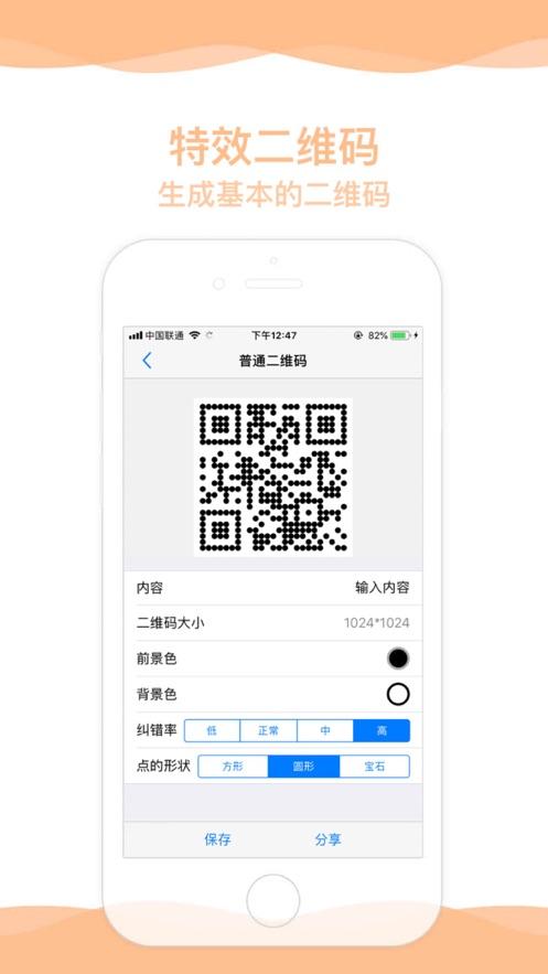 特效二维码生成器iOS免费版v1.0.0 多功能版