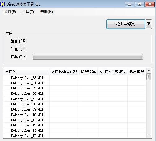 DirectX修复工具增强版v3.9 稳定32/64位版