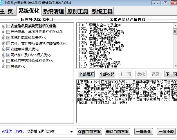 小鱼儿yr系统封装优化设置辅助精简版v2.05.4 最新版