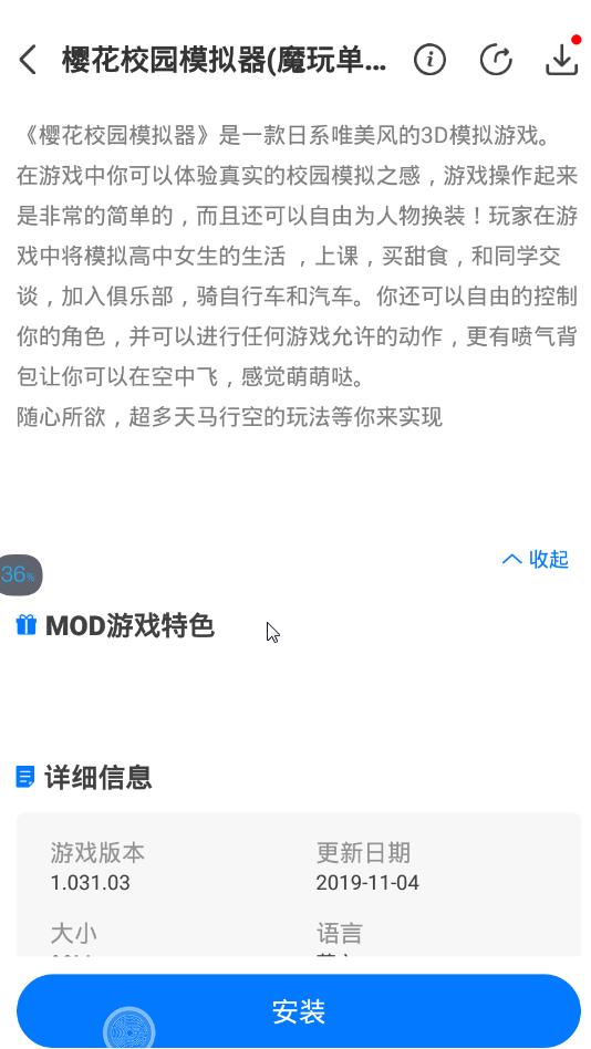 魔玩助手樱花校园模拟器2020中文版v1.0 正式版