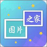 图片之家官方客户端v1.0 中文版