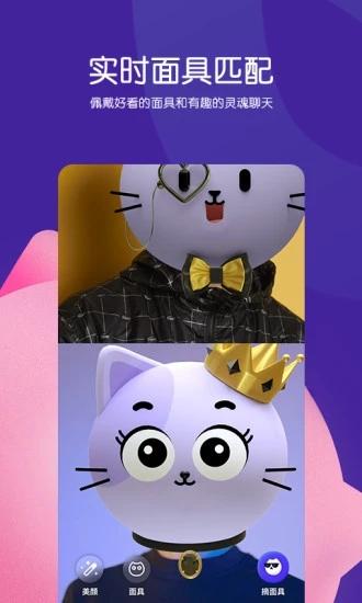 猫呼一键视频美颜通话版v0.4.6 免费版