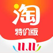 淘宝特价版iOS全球狂欢版v3.22.0 红包送不停版