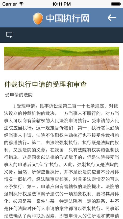中国执行信息公开网iOS查询软件v1.0 升级版