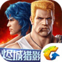 魂斗罗归来手游终结者归来并肩一战版v1.3 最新版