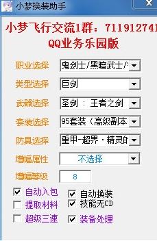 小��Q�b助手��X版V1.0 免安�b版