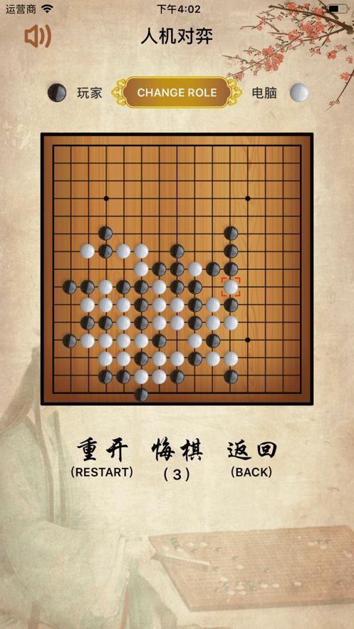 弈智棋院苹果版v1.0 免费版