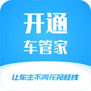 开通车管家iOS最新版v1.0  iPhone版
