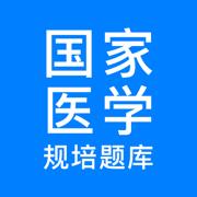 规培医学题库iOS版v3.0.9 苹果版