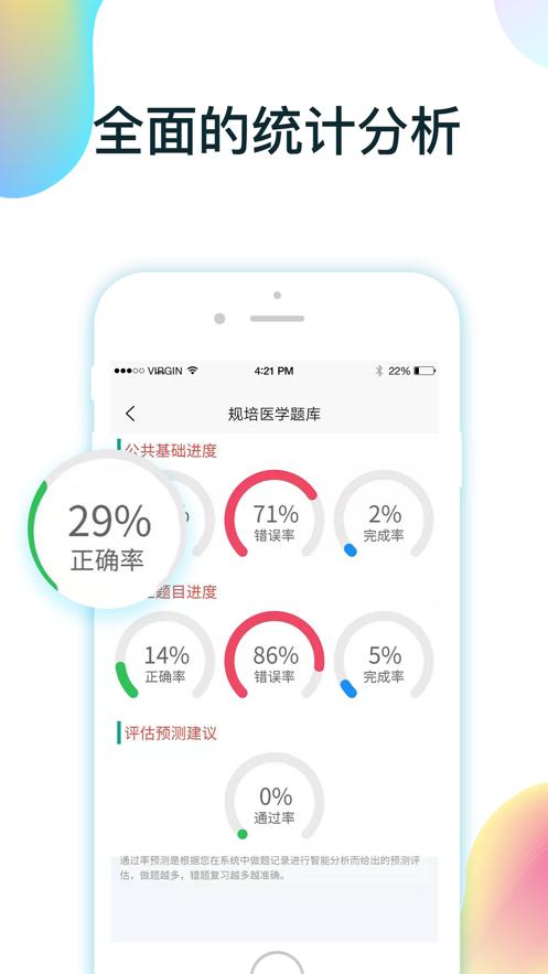 规培医学题库iOS版v1.0 苹果版