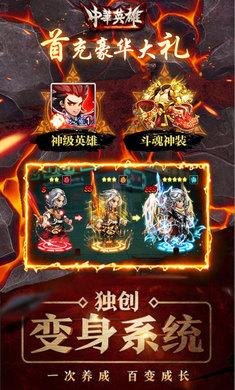 中华英雄至尊版