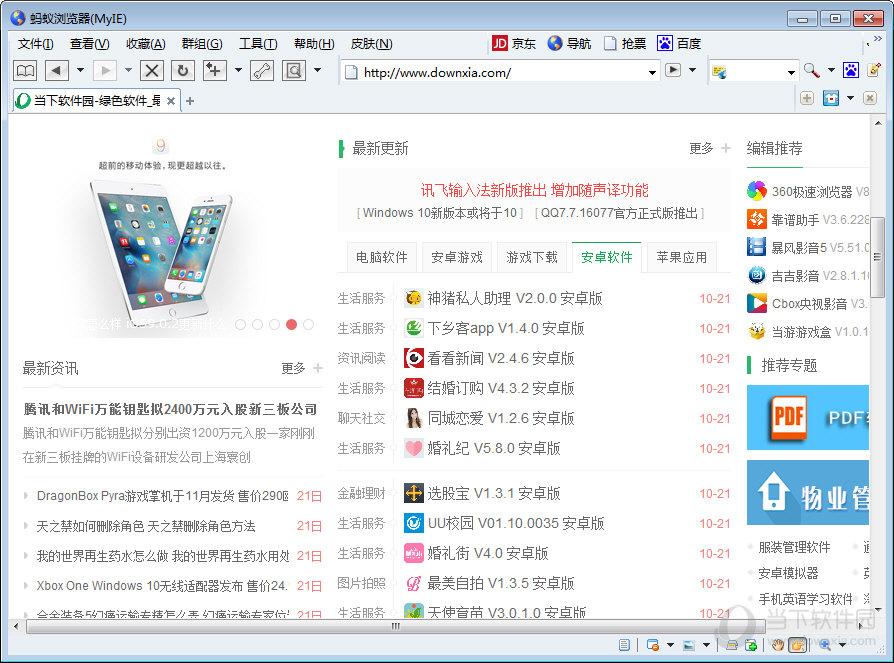蚂蚁安全浏览器PC免费版