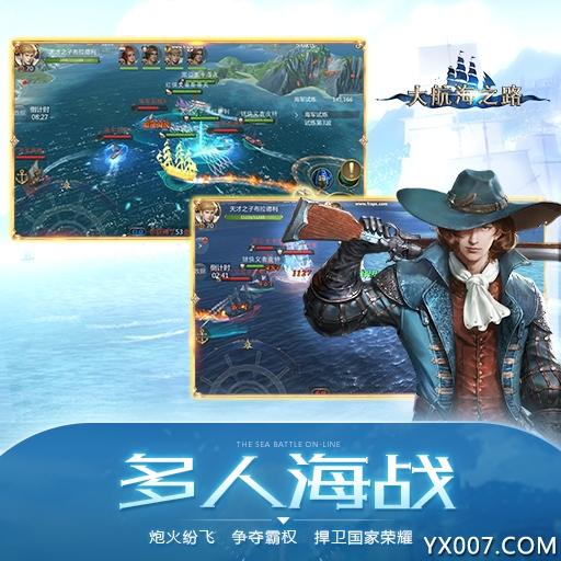 网易大航海之路手游官方版