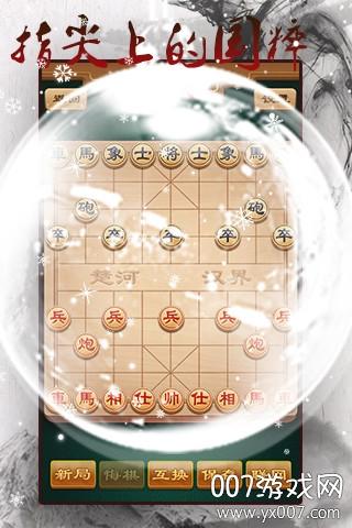 途游中国象棋竞技版