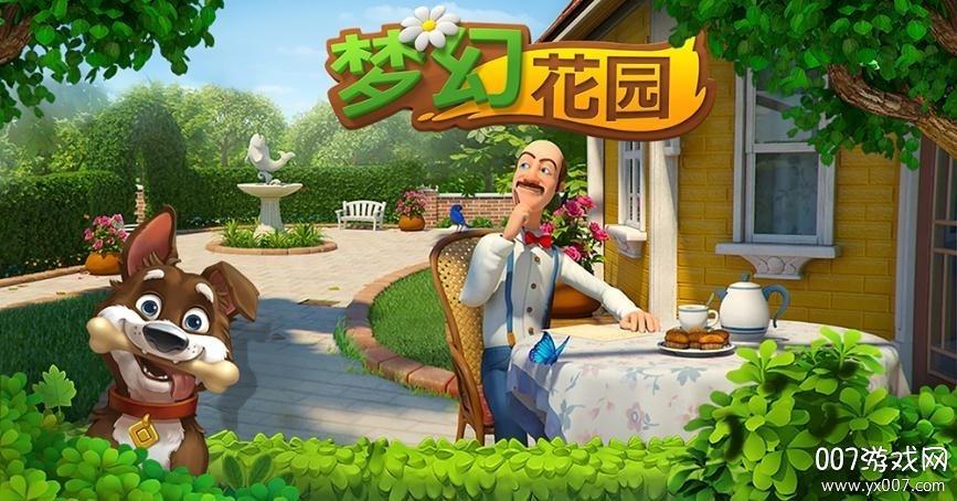 梦幻花园手游官方版