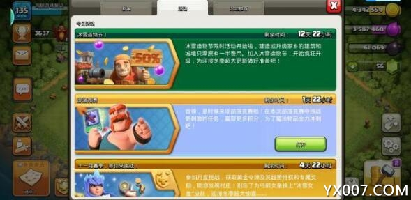 部落冲突手游官方版