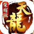 天龙八部荣耀版手游官方版v1.1.8234  礼包版