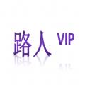 路人VIP官方任务平台v1.01 免费版