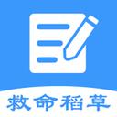 救命稻草题库手机完整版v1.0 官方版