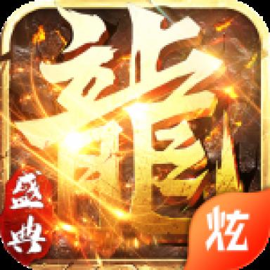 屠龙盛典热血重燃版v1.1 免费版v1.1 免费版