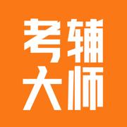 考辅大师苹果专业版v1.0 官方版