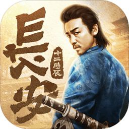 趣丸长安十二时辰官方版v1.0 中文版v1.0 中文版