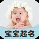 宝宝起名好帮手高端版v1.2.6 免费版v1.2.6 免费版