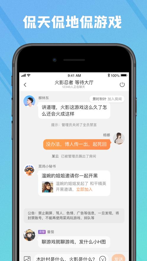 菜鸡游戏ios无充钱版v2.3.0 iphone版