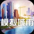 模拟城市我是市长无限金币版v0.34.2 稳定版