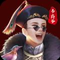 新鹿鼎记之升官发财剧情提示版v1.0.1 最新版