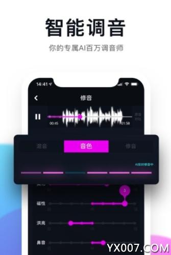 百万调音vip高级版v1.5.0 一键修音版