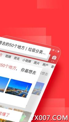 今日头条2020最新版v7.9.2 手机版