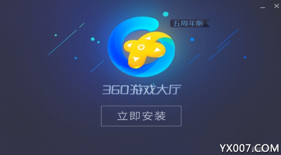 360游�虼�d五周年人�饣鸨�版v5.2 最新版
