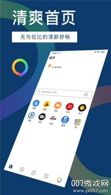 知道浏览器稳定清爽版v1.1 手机版