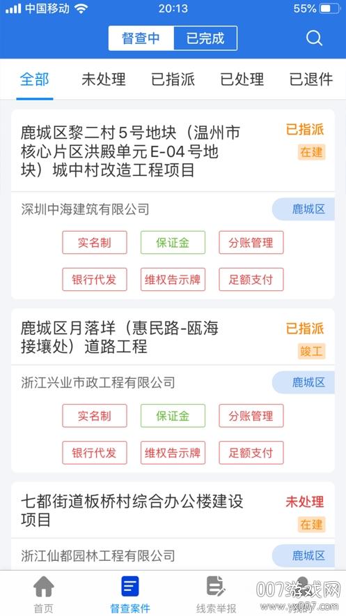 阳光支付监察工人欠款软件v1.3.0 iPhone版