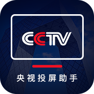 央视投屏助手4K无广告版v1.0.3 最新版