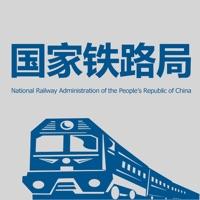 国家铁路局官方苹果版v1.0 免费iOS版