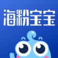 海粉宝宝网购折扣平台v2.21 免费版