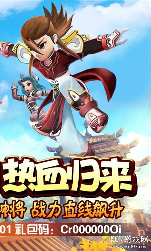 乱世江湖经典热江神将版v1.0.0 最新版