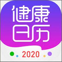 健康日历2020特别版v1.0.4 中文版