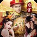 我的帝王生活同名手游中文版v1.0 手机版