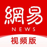 网易新闻视频版app官方版v3.3.2 安卓版