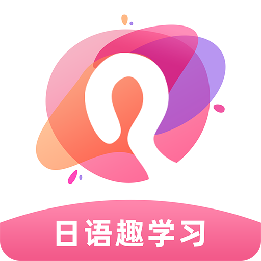日语趣学习官方版v1.1.3 安卓版
