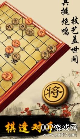 闲来象棋0充值红包体现版v2.13.6 手机版