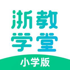 浙教学堂官方ios版本v3.5.6 最新版