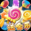 开心消糖果送金币版v1.0 稳定版