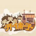 天天开铺子游戏礼包版v1.0.23 安卓版