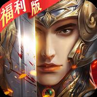 英雄三国志全新武将版v1.0.0 礼包版