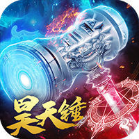 昊天锤万年魂环激战版V1.0.1 礼包版