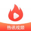 热讯视频清爽无广告版v1.0 安卓版